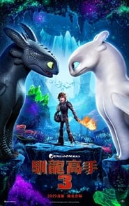 驯龙高手3.How To Train Your Dragon: The Hidden World.2019