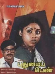புதுமைப் பெண் 1984