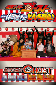 Poster Kamen Rider Ghost: Ikkyu Eyecon Contention! Quick Wit Battle!! 2015