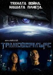 Трансформърс / Transformers