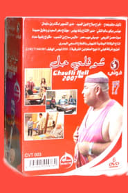 Poster Choufli Hal 2008