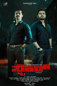 Striker (2019) Kannada Full Movie Watch Online