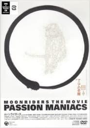 MOONRIDERS THE MOVIE PASSION MANIACS マニアの受難 2006