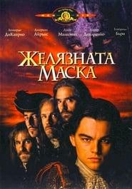 Желязната маска (1998)