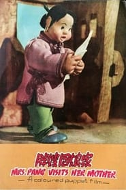 Plumpy Aunt Goes Back to Her Parents' Home (1956)