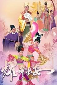 耀舞長安 2012