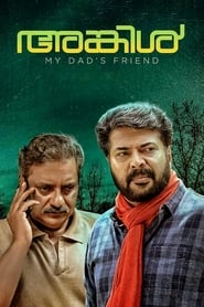 Uncle (Malayalam)