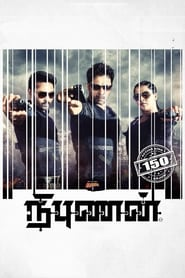 Nibunan Hindi Dubbed