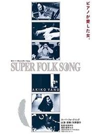 Super Folk Song: Piano ga Aishita Onna 1992