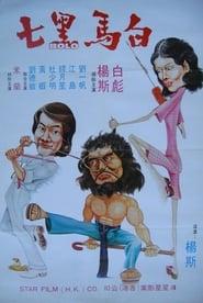 Bolo 1977