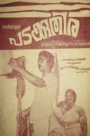 പടക്കുതിര 1978