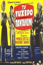 To Tyhero Pantaloni 1963