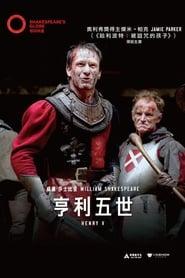 Henry V: Shakespeare's Globe Theatre (2012)