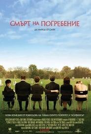 Смърт на погребение (2007)