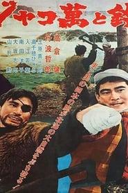 Jakoman and Tetsu (1964)