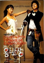 Poster del film Mr. Hong