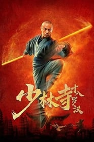 Eighteen Arhats of Shaolin Temple (2020)