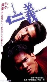 JINGI 仁義 1991