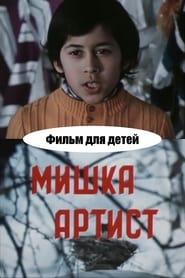 Мишка-артист 1976
