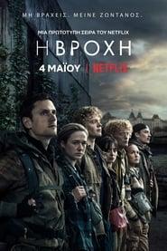 The Rain (2018) online ελληνικοί υπότιτλοι