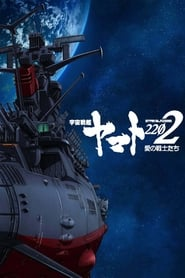 Star Blazers [Space Battleship Yamato] 2199: Season 2