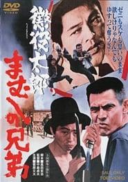 懲役太郎 まむしの兄弟 1971