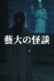 مترجم أونلاين و تحميل 藝大の怪談 2021 مشاهدة فيلم