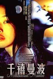 Millennium Mambo movie