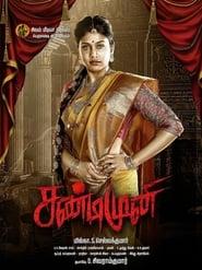 சண்டிமுனி (2020)