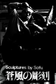 Ver Sculptures by Sofu - Vita