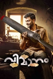 Vimaanam (2017) Malayalam Full Movie Watch Online