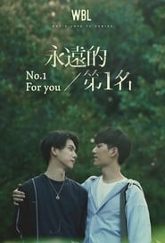 We Best Love: No. 1 For You (2021) poster