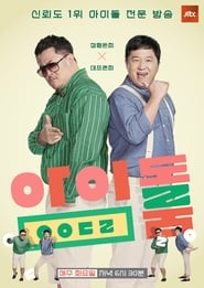 Idol Room poster