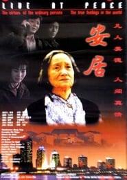 安居 1997