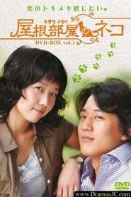 مشاهدة مسلسل Attic Cat مترجم أون لاين بجودة عالية