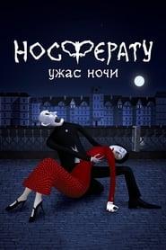 Nosferatu. Uzhas nochi (2010) Zalukaj Online Cały Film Lektor PL