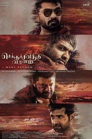 Chekka Chivantha Vaanam (2018) Tamil Full Movie Online
