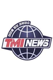 Watch TMI NEWS (2019)