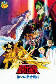 Saint Seiya: The Heated Battle of the Gods (1988)