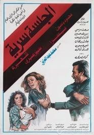 الجلسة سرية 1986