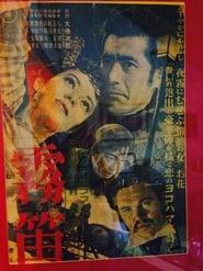 Foghorn (1952)