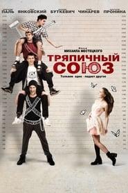 Zadymiarze (2015) CDA Online Cały Film Online cda