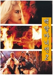 Poster The Bride with White Hair 2 1993