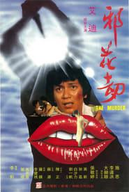The Murder (1983)