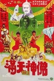 滿天神佛 1983