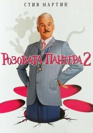 Розовата пантера 2 / The Pink Panther 2
