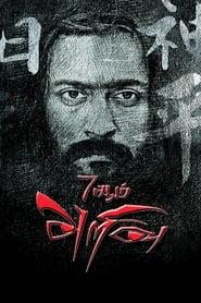 Poster 7Aum Arivu 2011
