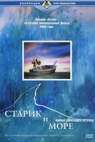 Старецът и морето (1999)