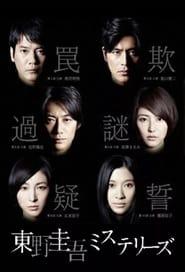 Keigo Higashino Mysteries