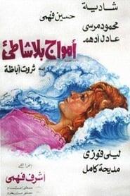 امواج بلا شاطئ 1976